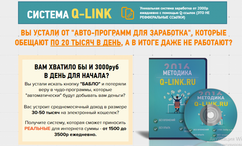 Q-Link — заработок от 3000р ежедневно легально