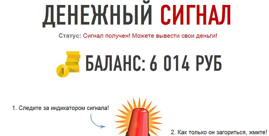 Денежный сигнал. Автозаработок с доходом от 6000 рублей в день — Обман