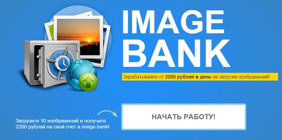 Image Bank — Получайте от 2200 рублей в день на загрузке изображений