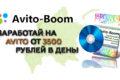 Заработок на Авито. «Avito-Boom» или вам вернут ваши деньги
