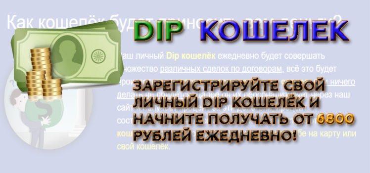dip-koshekek