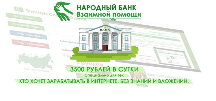 narodnbank