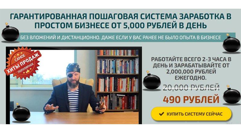 (Не рекомендуем) Секрет больших денег в интернете по методу Сергея Янчевского