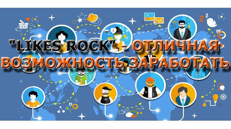 Сервис «Likes Rock» — отличная возможность заработать