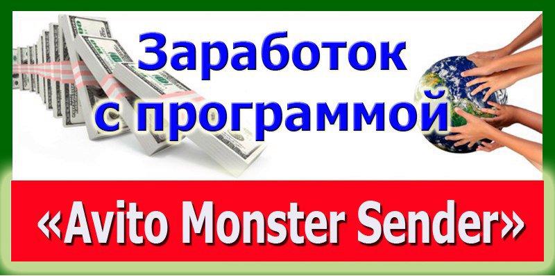 Зарабатываем на Авито с программой «Avito Monster Sender»