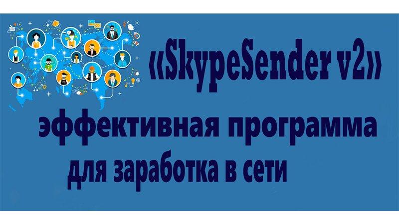 «SkypeSender v2» – проверенная программа для заработка в «Skype»
