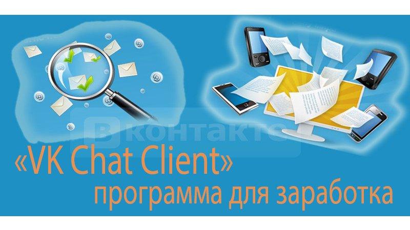 Зарабатываем «ВКонтакте» с программой «VK Chat Client»
