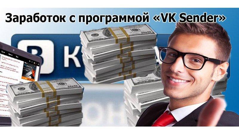 Легкий заработок с программой «VK Sender»: работаем ВКонтакте