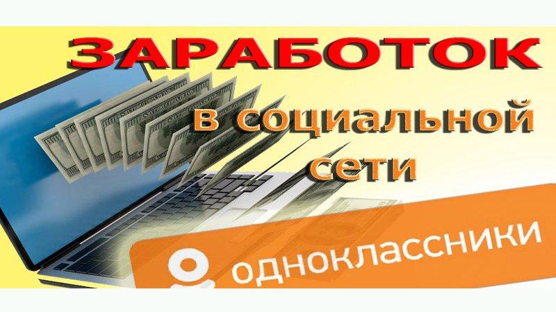 Автоматизированный заработок в Одноклассниках с программой «OK Bot»