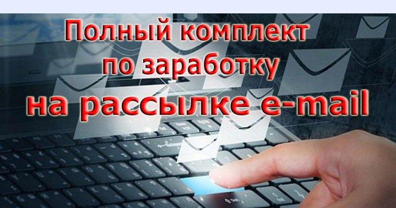 Заработок в интернете на рассылке рекламы