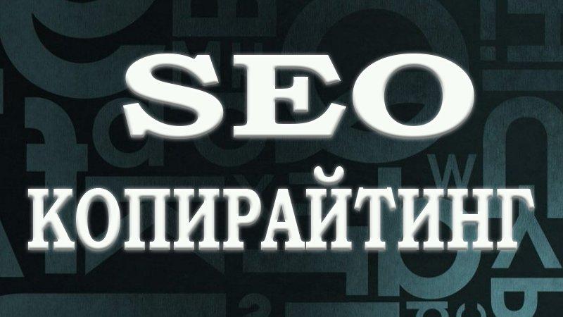SEO-копирайтинг: основы, правила, тенденции