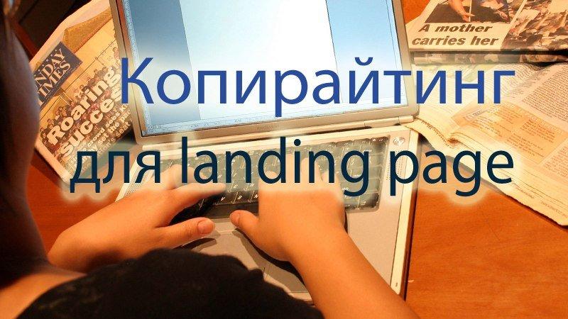 Основы копирайтинга для landing page. Как писать тексты для посадочных страниц