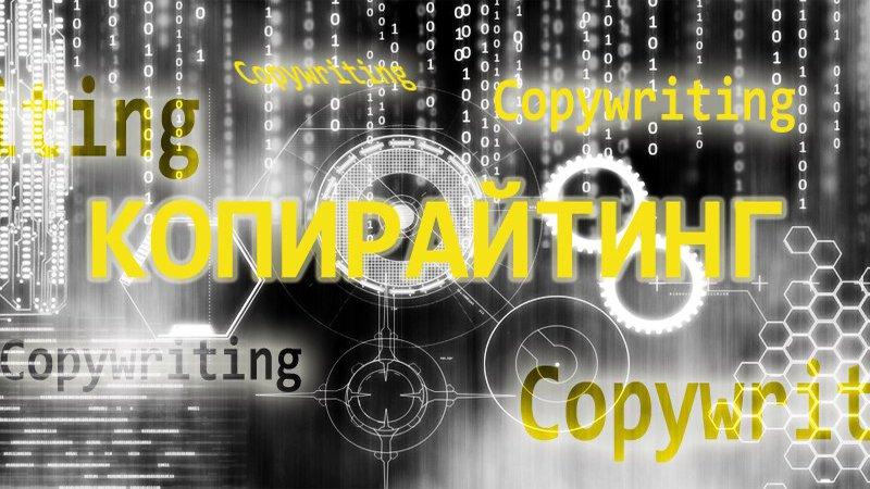 Основные виды и принципы копирайтинга