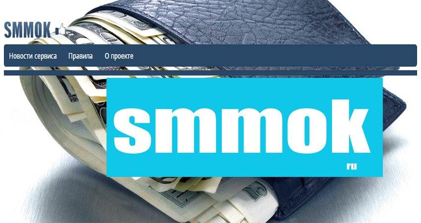 Сервис «SMMOK» — заработок в социальных сетях без вложений