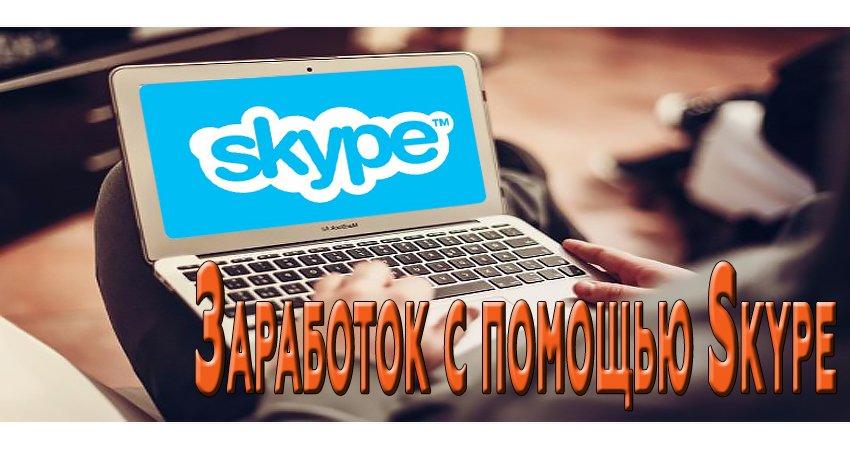 Заработок с помощью Скайпа (Skype): способы, сервисы, программы