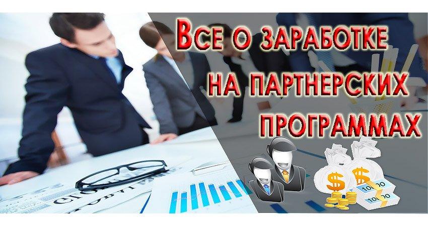 Все о заработке на партнерских программах для новичков и не только