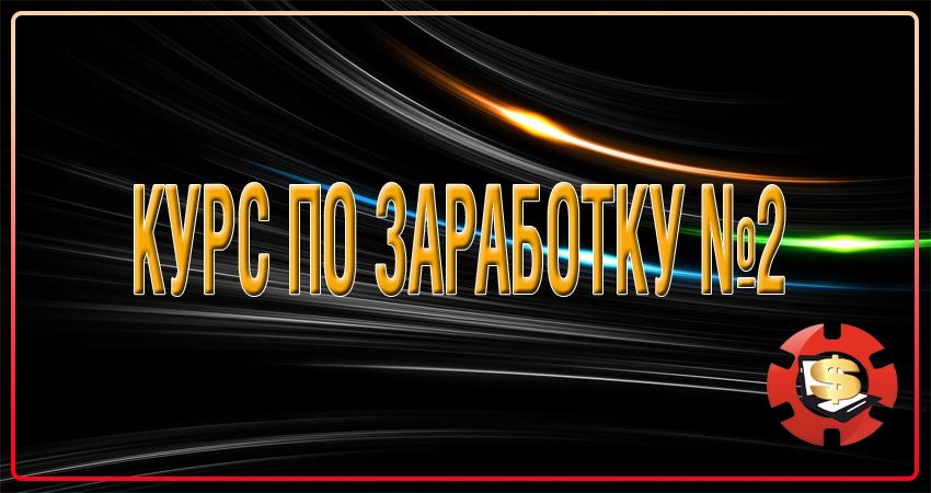 Алексей Дощинский и Курс «Золотое яблочко»