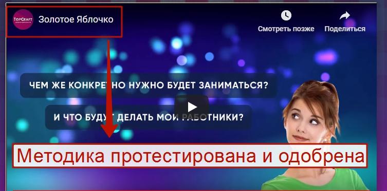 kurs-zolotoe-jablochko-otzyv