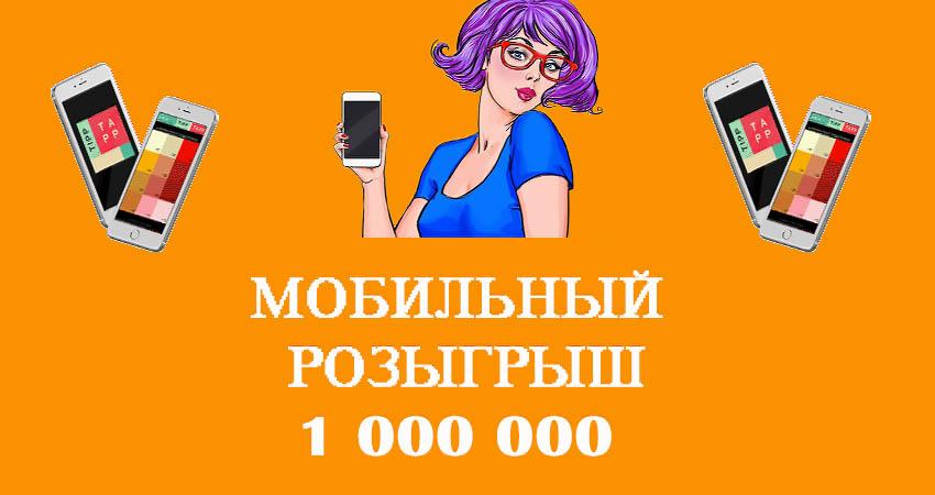 Мобильный розыгрыш MobileDraw на 1 000 000 рублей