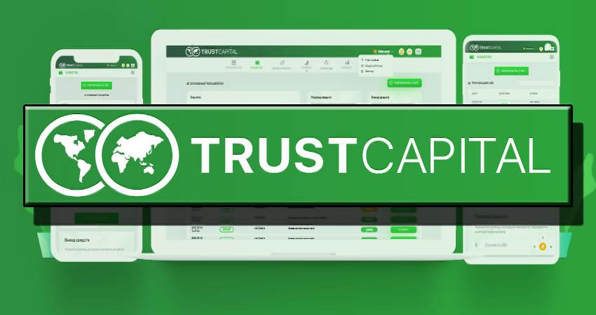 Trust Capital. Пассивный доход на инвестициях в торговлю криптовалютой