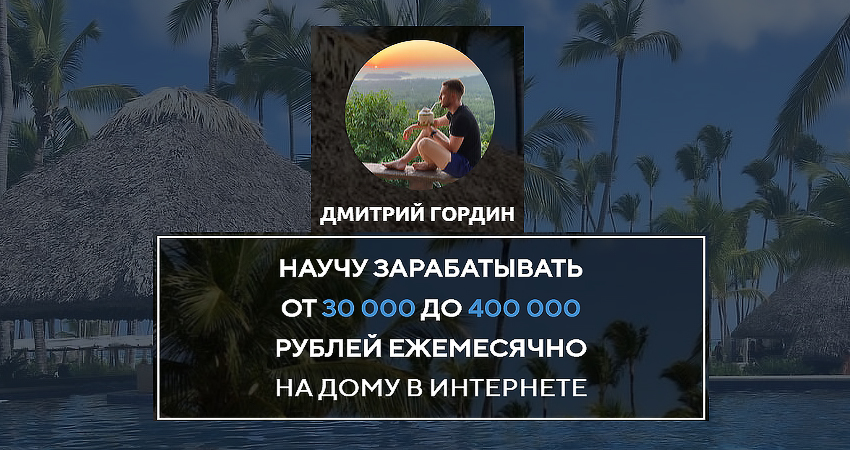 Дмитрий Гордин с сайта bineo.ru