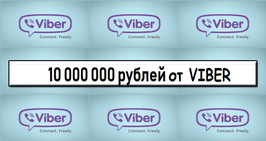 Розыгрыш 10 000 000 рублей от Viber