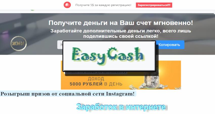 EasyCash. Заработок на ссылках или обман?