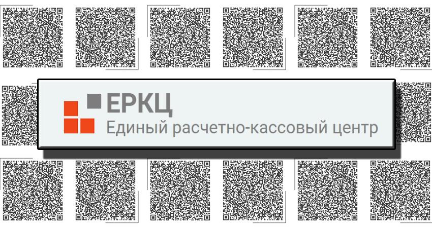 Единый расчетно-кассовый центр – ЕРКЦ. Правда о выплате