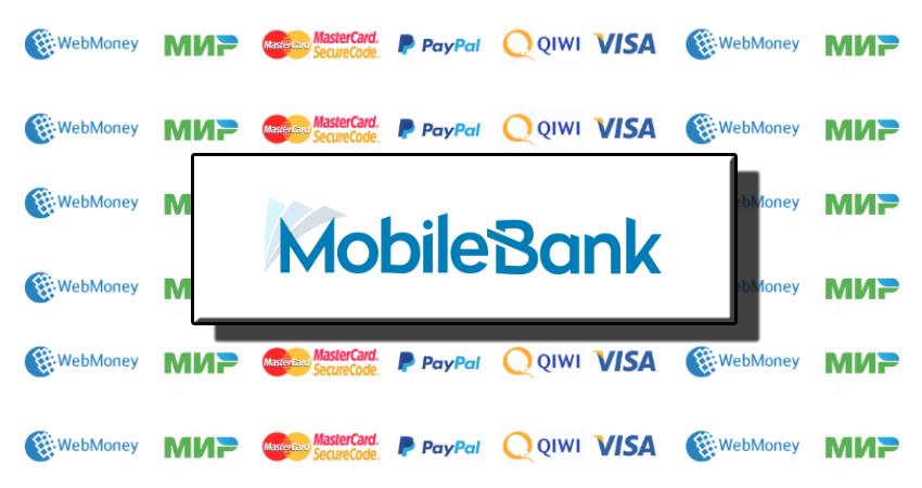 MobileBank и денежный перевод
