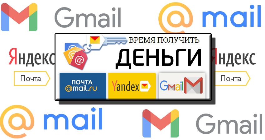 Mail, Yandex и Gmail сервисы предлагают получить деньги (Объединение почтовых систем)