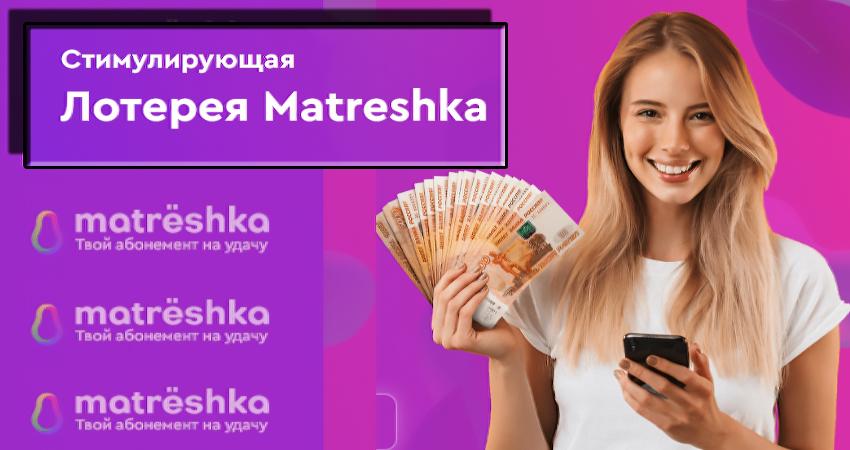 Стимулирующая Лотерея Matreshka. Вся правда про игру!