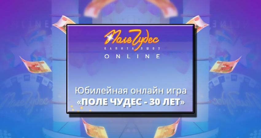 Юбилейная онлайн-игра «Поле чудес 30 лет». Можно ли выиграть?