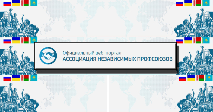 Ассоциация Независимых Профсоюзов