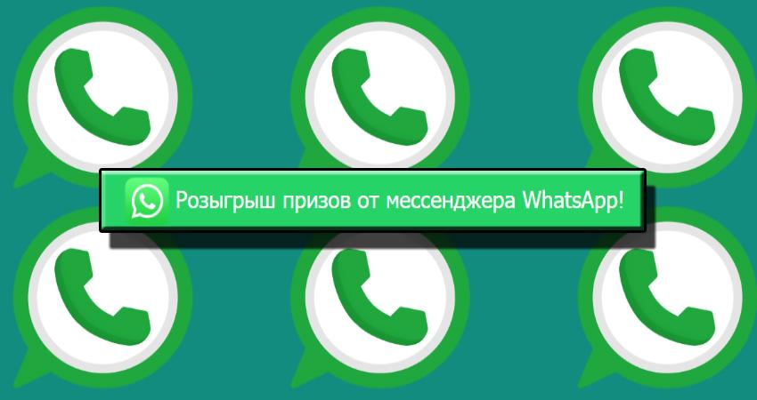 Розыгрыш призов от мессенджера WhatsApp «10 лет вместе!»