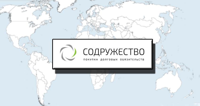 Компания ООО ФК «Содружество». Инвестировать ли в покупку долгов?