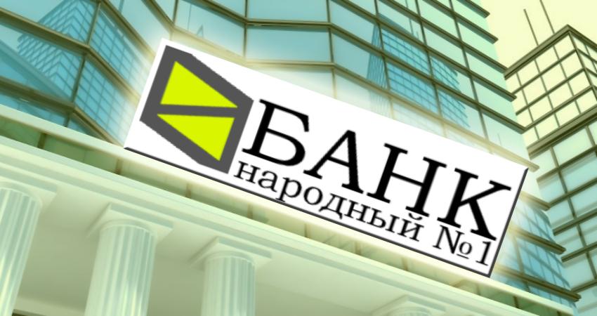 Народный Банк №1. Честный отзыв