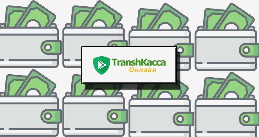 Transh Касса Онлайн подготовила для вас денежный перевод