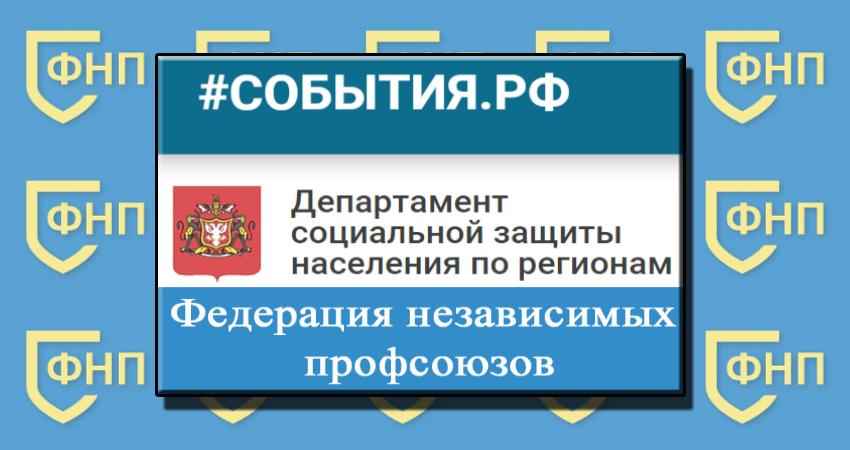 Департамент социальной защиты по регионам и Федерация независимых профсоюзов