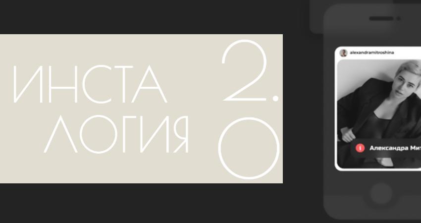 Обзор курса Инсталогия 2.0 Саши Митрошиной. Почему не стоит его покупать?