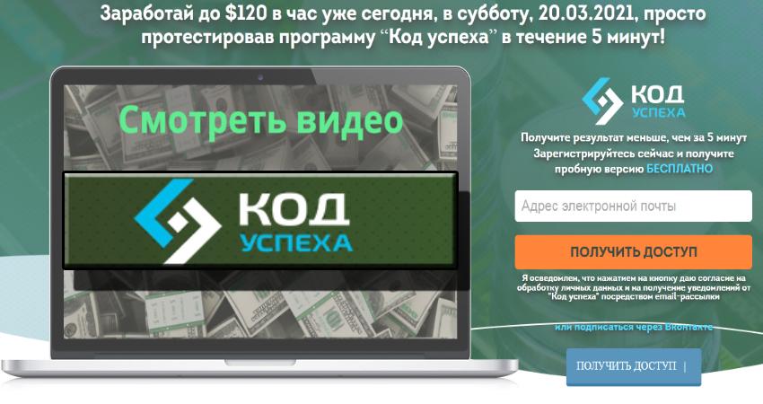 Код Успеха и Артем Авраменков. Тестируем программу с заработком до 120 $ в час