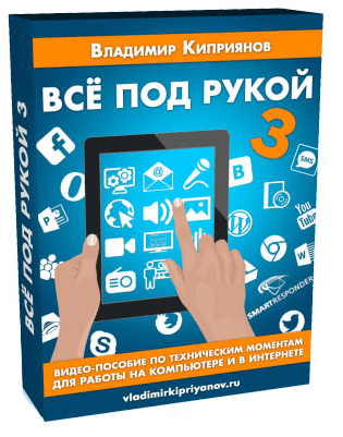 2016-03-22 16-39-13 Видео-пособие Все под рукой 3 — Opera
