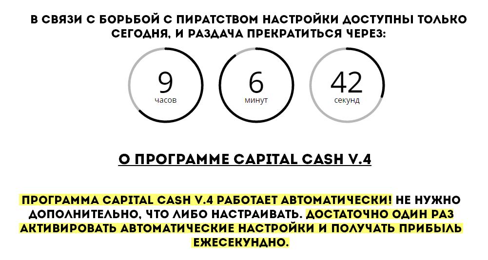 2016-03-27 13-53-19 Capital Cash v.4 — Opera