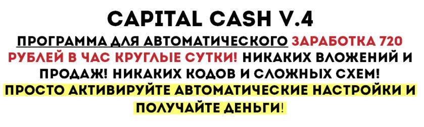 Автоматическая программа «Capital Cash v.4» — ОБМАН