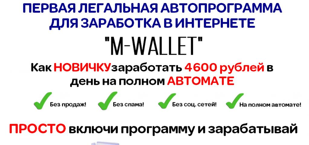 Программа «M-Wallet v 2.01» — ЛОХОТРОН