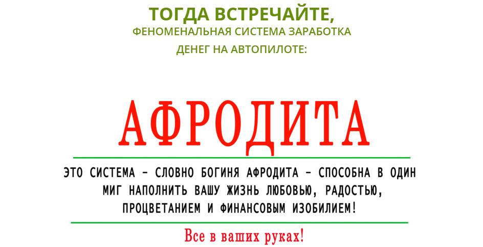 Метод «Афродита» — Обман
