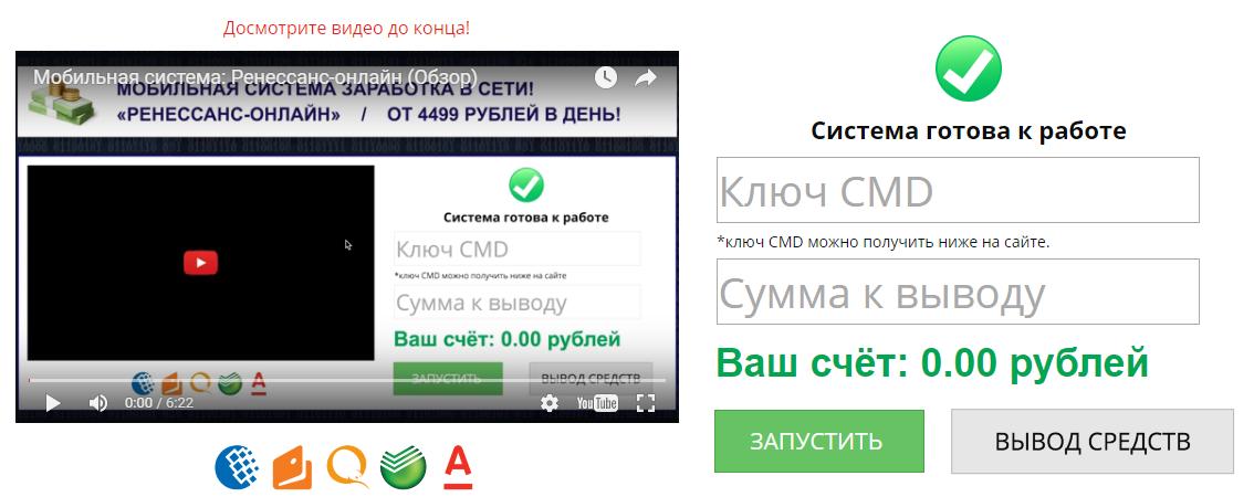 Мобильная система заработка «Ренессанс-онлайн» — лохотрон