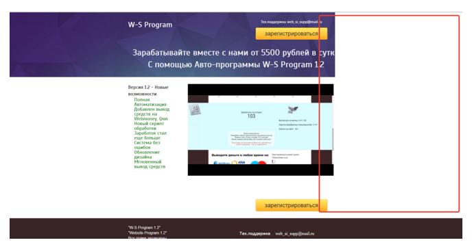 ПРОГРАММА W-S PROGRAM 1.2 СКАЧАТЬ БЕСПЛАТНО