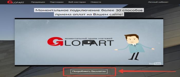 Глопарт 2