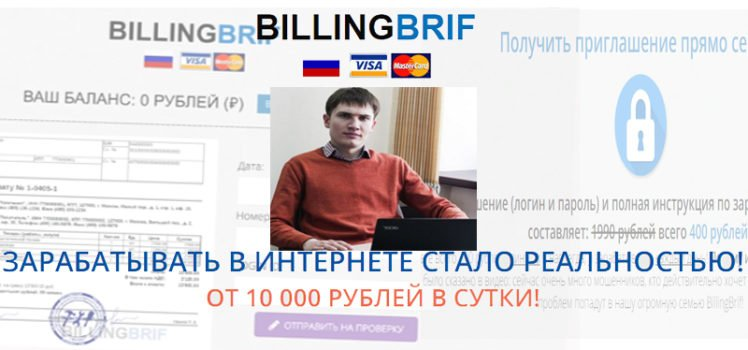 billing-brif-post