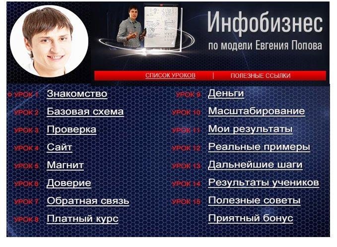 evgeni-popjv-infobiz